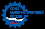 Союз машиностроителей РФ