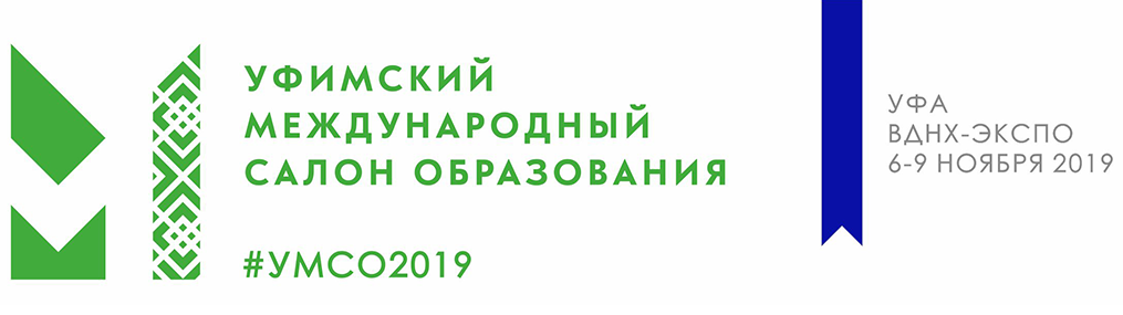 Уфимский международный салон образования 2019